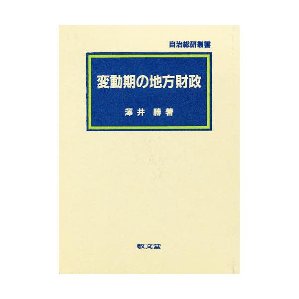 変動期の地方財政/澤井勝