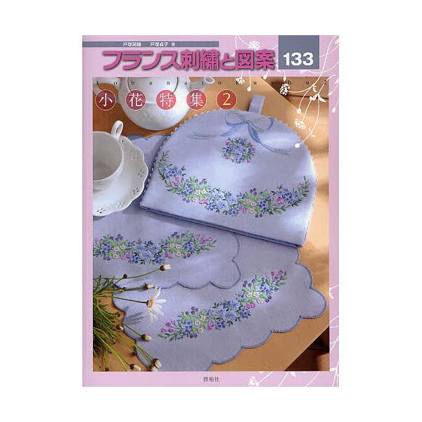 フランス刺繍と図案 133/戸塚貞子