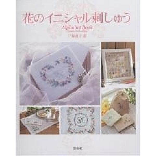 花のイニシャル刺しゅう Alphabet book/戸塚貞子