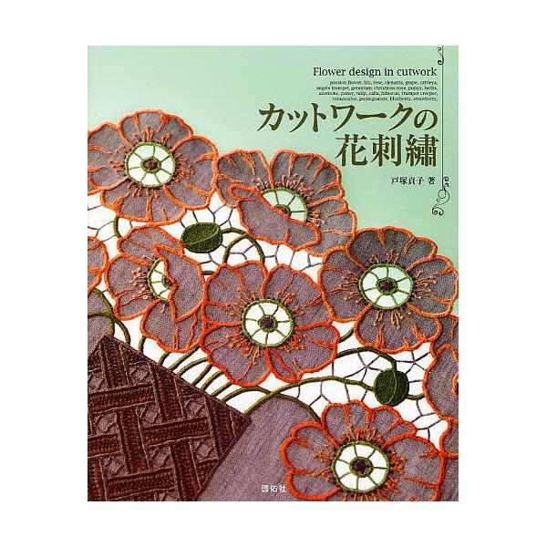 LOHACO - カットワークの花刺繍/戸塚貞子 (手芸・クラフト) bookfan ...