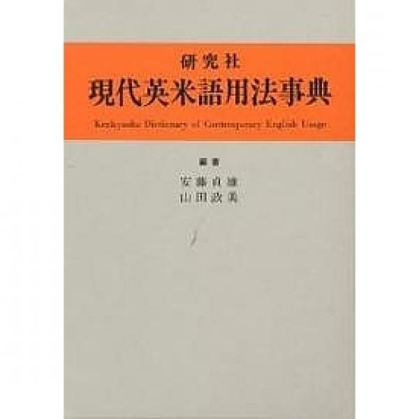 LOHACO - 研究社現代英米語用法...