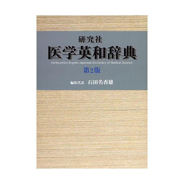 研究社医学英和辞典/石田名香雄