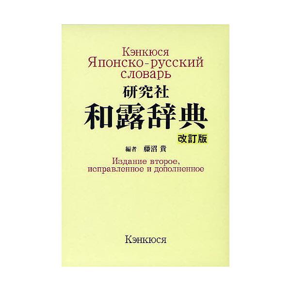 研究社和露辞典/藤沼貴