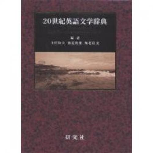 20世紀英語文学辞典/上田和夫