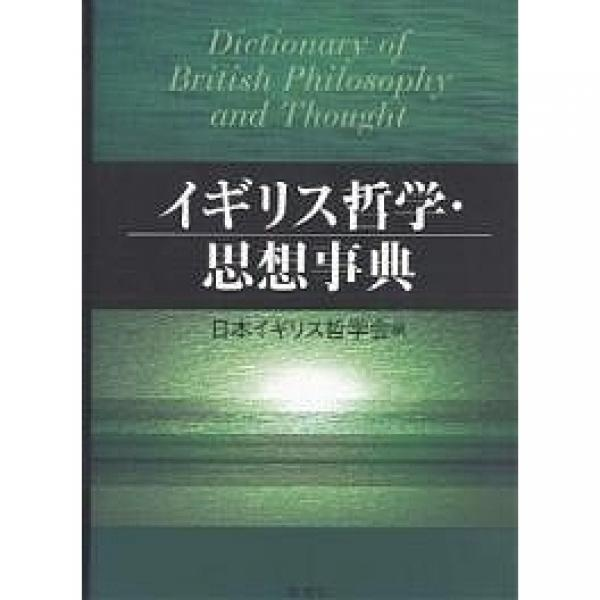 イギリス哲学・思想事典/日本イギリス哲学会