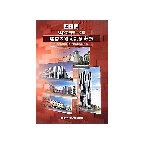 建物の鑑定評価必携 建物実例データ集/「建物の鑑定評価必携」編集委員会