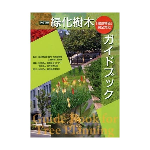 緑化樹木ガイドブック/日本緑化センター/日本植木協会