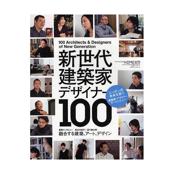 新世代建築家・デザイナー100