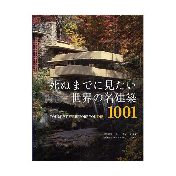 死ぬまでに見たい世界の名建築1001/マーク・アーヴィング
