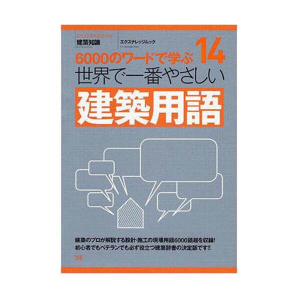 世界で一番やさしい建築用語 6000のワードで学ぶ 〔世界で一番やさしい建築シリーズ〕 14