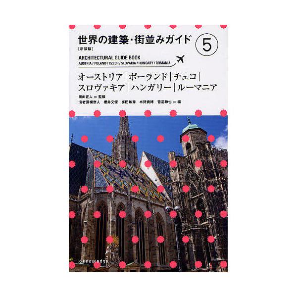 世界の建築・街並みガイド 5 新装版/旅行