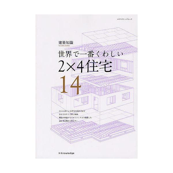 2×4住宅 世界で一番くわしい 14/大浦修二