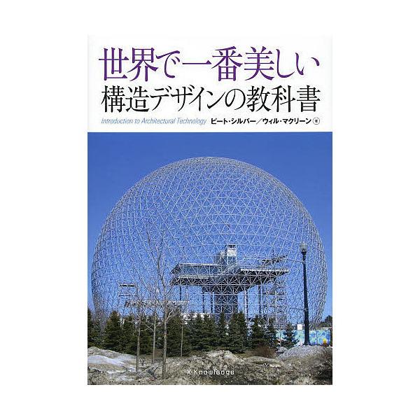 世界で一番美しい構造デザインの教科書/ピート・シルバー/ウィル・マクリーン