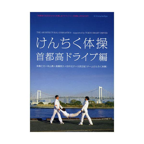 けんちく体操 首都高ドライブ編/米山勇/高橋英久/田中元子