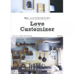 Love Customizer 簡単!インテリアDIYのアイデア/石井佳苗