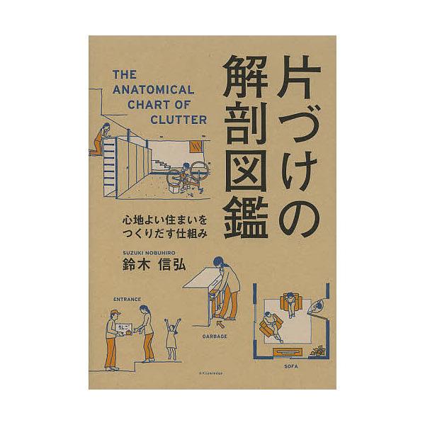 片づけの解剖図鑑 心地よい住まいをつくりだす仕組み/鈴木信弘