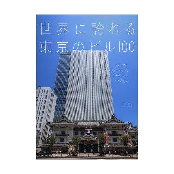 世界に誇れる東京のビル100/宮元健次