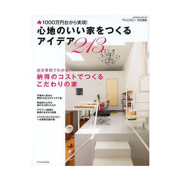 心地のいい家をつくるアイデア213 1000万円台から実現!