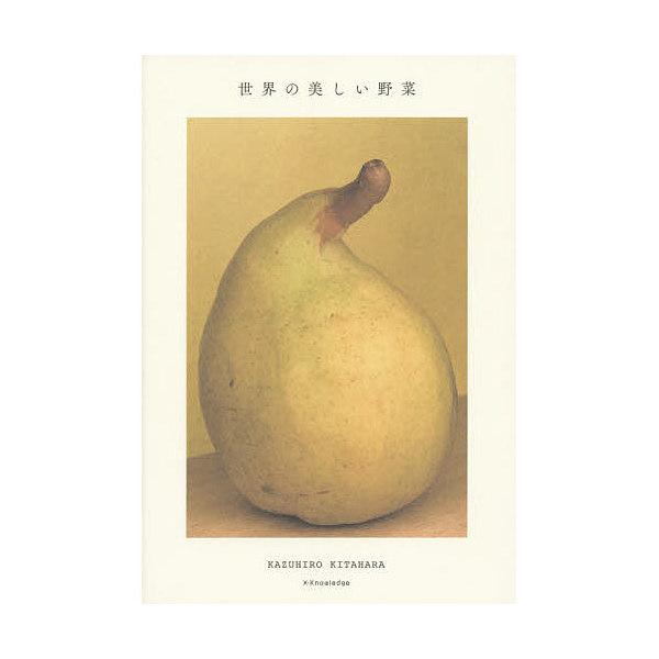 世界の美しい野菜/北原一宏