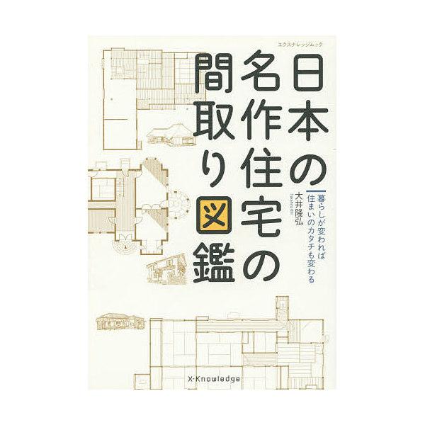 日本の名作住宅の間取り図鑑 暮らしが変われば住まいのカタチも変わる/大井隆弘