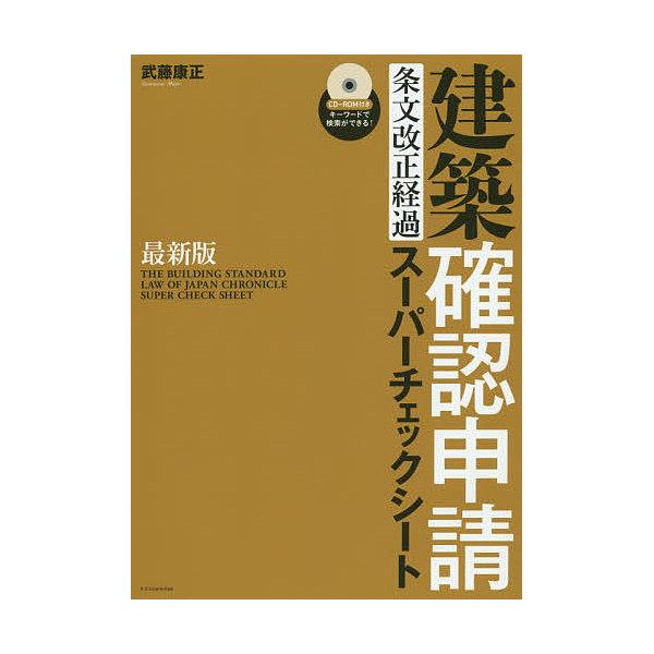 建築確認申請〈条文改正経過〉スーパーチェックシート/武藤康正