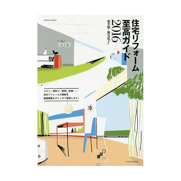住宅リフォーム至高ガイド 2016/新井聡/勝見紀子