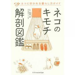 ネコのキモチ解剖図鑑 ネコに好かれる暮らし方ガイド/服部幸
