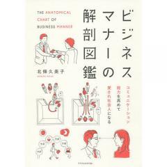 ビジネスマナーの解剖図鑑/北條久美子