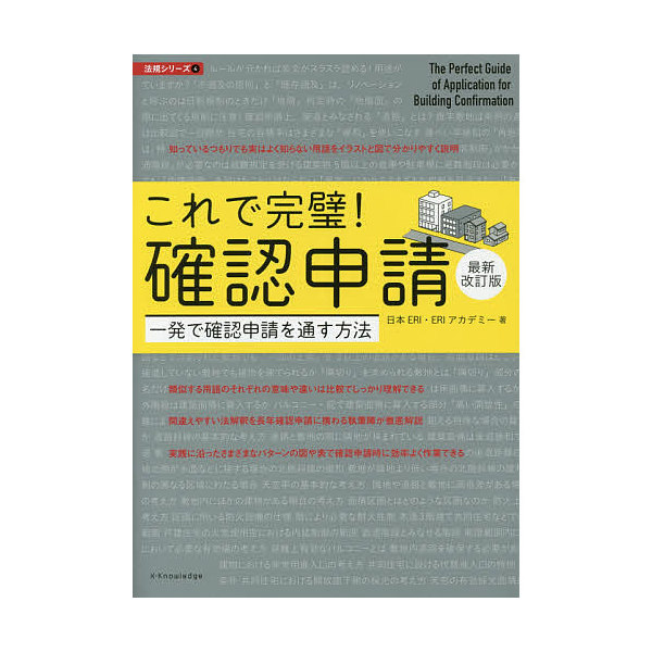 これで完璧!確認申請 一発で確認申請を通す方法/日本ERI株式会社/ERIアカデミー