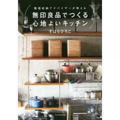 無印良品でつくる心地よいキッチン 整理収納アドバイザーが教える/すはらひろこ