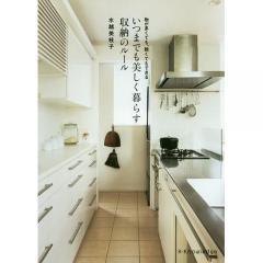 いつまでも美しく暮らす収納のルール 物が多くても、狭くてもできる/水越美枝子