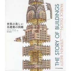 世界の美しい名建築の図鑑 家のはじまりから現代建築まで/パトリック・ディロン/スティーヴン・ビースティー/藤村奈緒美