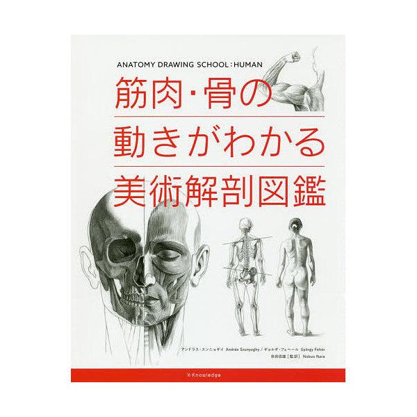 筋肉・骨の動きがわかる美術解剖図鑑/アンドラス・スンニョギイ/ギョルギ・フェヘール/奈良信雄