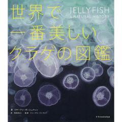 世界で一番美しいクラゲの図鑑/リサ=アン・ガーシュウィン/的場知之/ドゥーグル・リンズィー