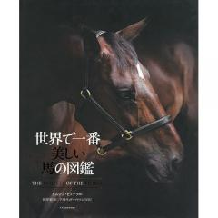 世界で一番美しい馬の図鑑/タムシン・ピッケラル/川岸史/アストリッド・ハリソン