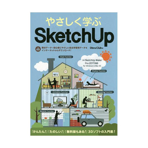 やさしく学ぶSketchUp/ObraClub