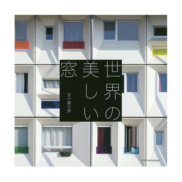 世界の美しい窓/五十嵐太郎/東北大学都市・建築理論研究室