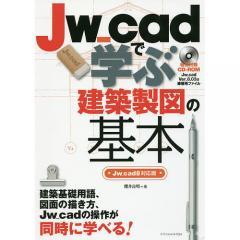 Jw_cadで学ぶ建築製図の基本/櫻井良明