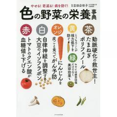 色の野菜の栄養事典 やせる!若返る!病を防ぐ!/吉田企世子