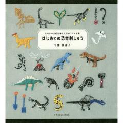 はじめての恐竜刺しゅう たのしい古代生物と文字のステッチ集/千葉美波子