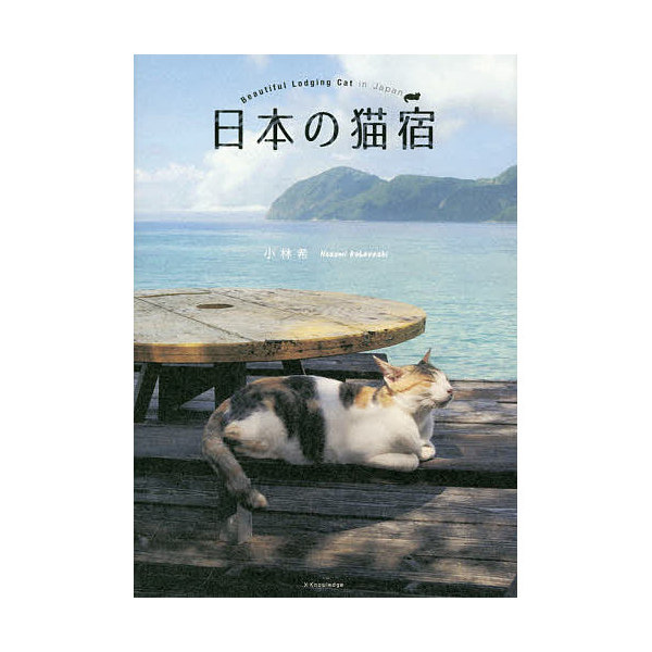日本の猫宿/小林希