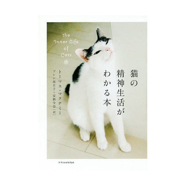 猫の精神生活がわかる本/トーマス・マクナミー/プレシ南日子/安納令奈