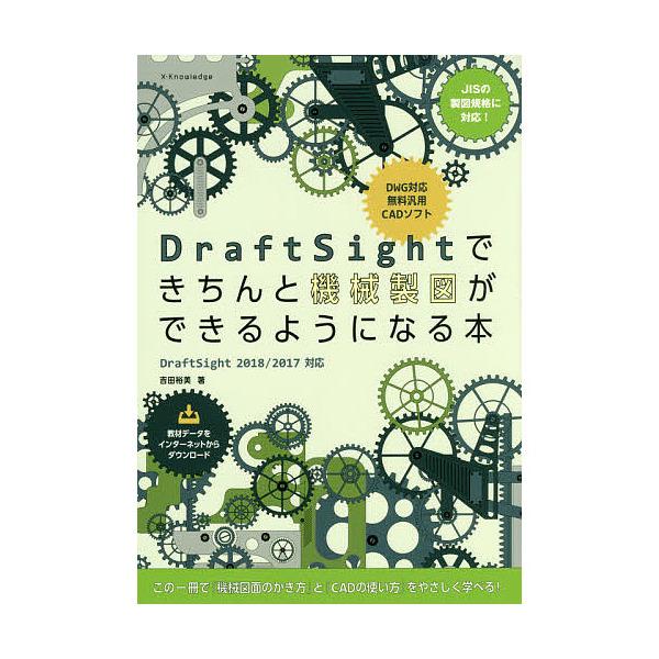 DraftSightできちんと機械製図ができるようになる本/吉田裕美