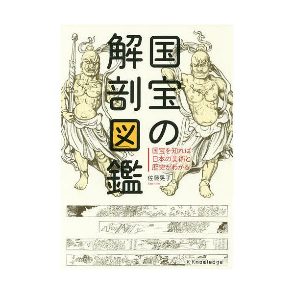 国宝の解剖図鑑 国宝を知れば日本の美術と歴史がわかる/佐藤晃子