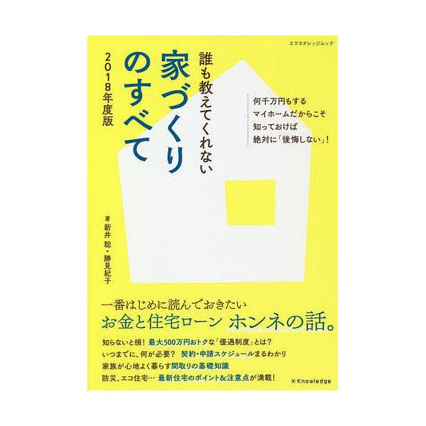 誰も教えてくれない家づくりのすべて 2018年度版/新井聡/勝見紀子