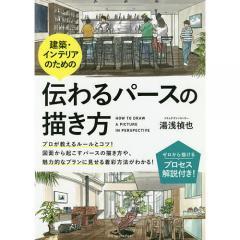 建築・インテリアのための伝わるパースの描き方/湯浅禎也