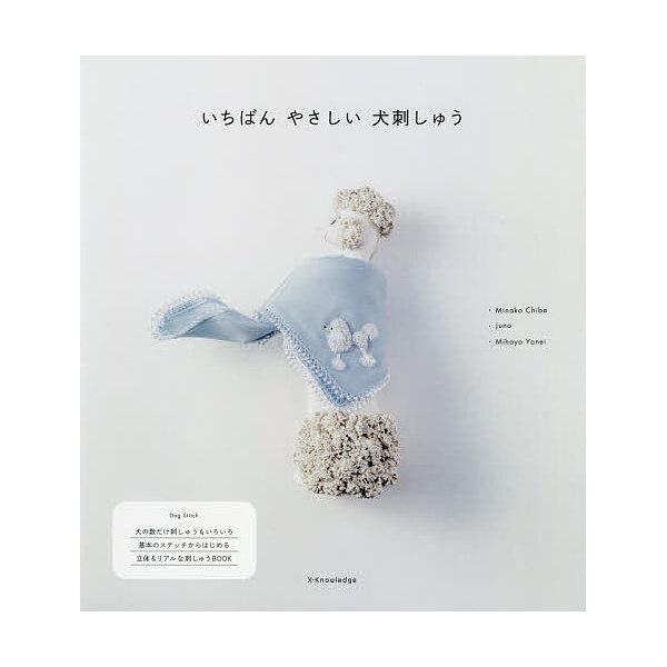 いちばんやさしい犬刺しゅう/MinakoChiba/juno/MihoyoYonei