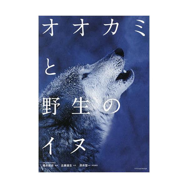オオカミと野生のイヌ/近藤雄生/菊水健史/澤井聖一