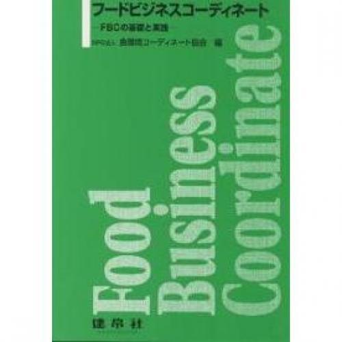 フードビジネスコーディネート FBCの基礎と実践/食環境コーディネート協会