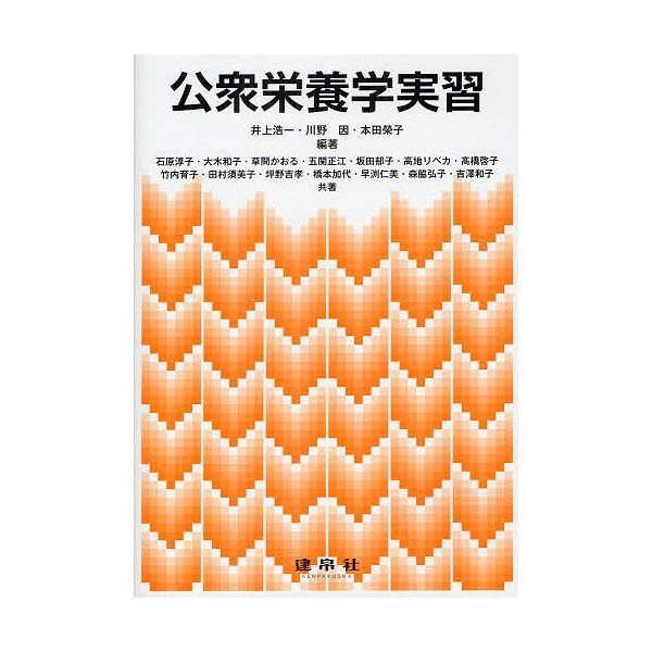 公衆栄養学実習/井上浩一/川野因/本田榮子